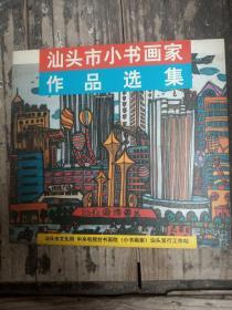 汕头市小书画家作品选集(   中央电视台书画院出版)