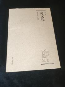 禅文化(第1辑)