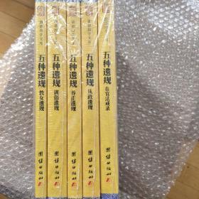 五种遗规(谦德国学文库,曾国藩、南怀瑾大力推荐的经典之作;修身、治家、为官、处世、教育的经验汇编。)