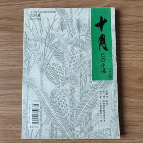《十月》2016长篇小说专号第4卷(收录石舒清长篇小说《底片》等)