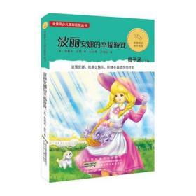 波丽安娜的幸福游戏:金麦田少儿国际获奖丛书