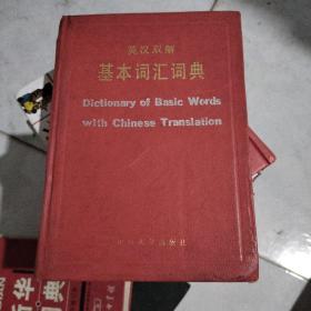 英汉双解基本词汇词典