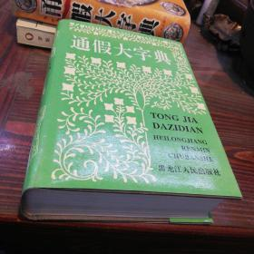 通假大字典    黑龙江人民出版社精装本1993年一版一印仅印5174册