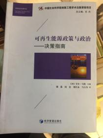 能源经济经典译丛·可再生能源政策与政治:决策指南