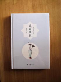 花前续记(周瘦鹃自编精品集)
