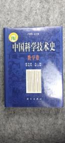 中国科学技术史 数学卷