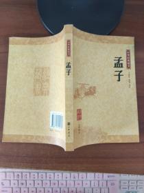 孟子中华经典藏书文