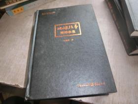 三体全集:地球往事三部曲(精装全三册)