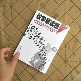 数学家读报:数学圈丛书