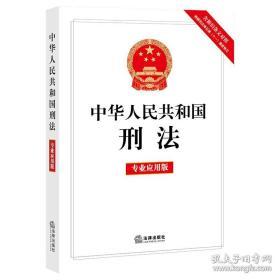 中华人民共和国刑法专业应用版(含新旧条文对照,相关司法解释及法律解释)