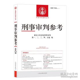 刑事审判参考·总第125辑(2021.1)