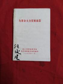 为革命大力发展油茶(内有林副主席指示,文革64开)