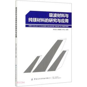 吸波材料与纯镁材料的研究与应用