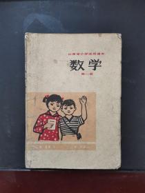 文革课本 山西省小学试用课本 数学 第一册 带毛主席语录