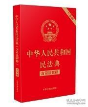中华人民共和国民法典(含司法解释)大字版