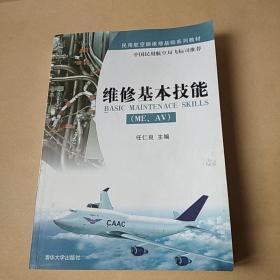 民用航空器维修基础系列教材:维修基本技能(ME、AV).