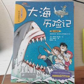 大海历险记/我的第一本科学漫画书