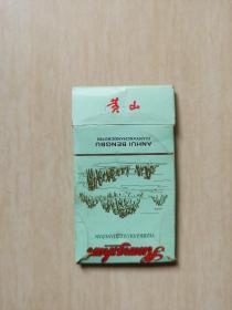 硬盒烟标 黄山