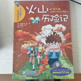 火山历险记  我的第一本科学漫画书