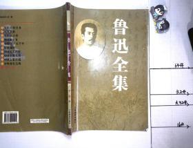 �迅全集  第三卷