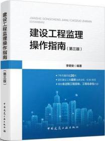 建设工程监理操作指南(第三版) 9787112253920 李明安 中国建筑工业出版社 蓝图建筑书店