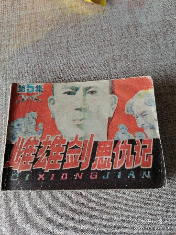 雌雄剑恩仇记(5)