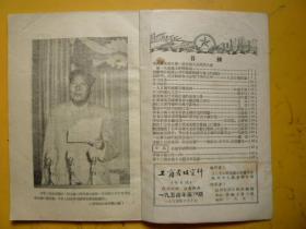 工商参考资料(半月刋)(1954.19)