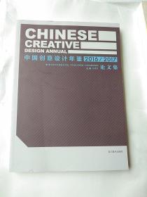 中国创意设计年鉴论文集2016一2017