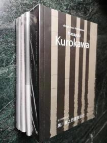 【黑川雅之5册】《设计的悖论》《日本的八个审美意识》《依存与自立 :日本建筑的自然之心》《产品设计》《建筑设计》