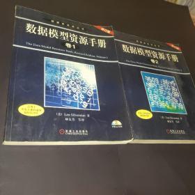 数据模型资源手册(卷1、卷2)(修订版)  (无盘 无笔记)
