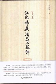 白话文文集 汉化佛教法器与服饰(精装)