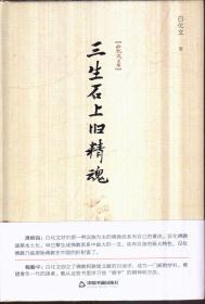 白话文文集 三生石上旧精魂(精装)