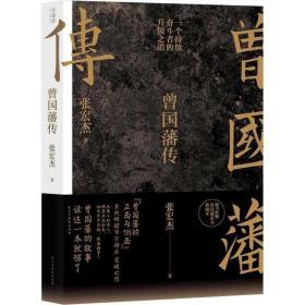 曾国藩传 张宏杰 著 中国名人传记名人名言豆瓣书店