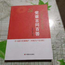 党的十九大报告辅导读本:党章百问百答(团购致电:010-57993483/57993149)