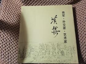 黄镇:将军外交家艺术家