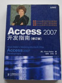 Access 2007开发指南(修订版)书脊角有点破损,内页干净