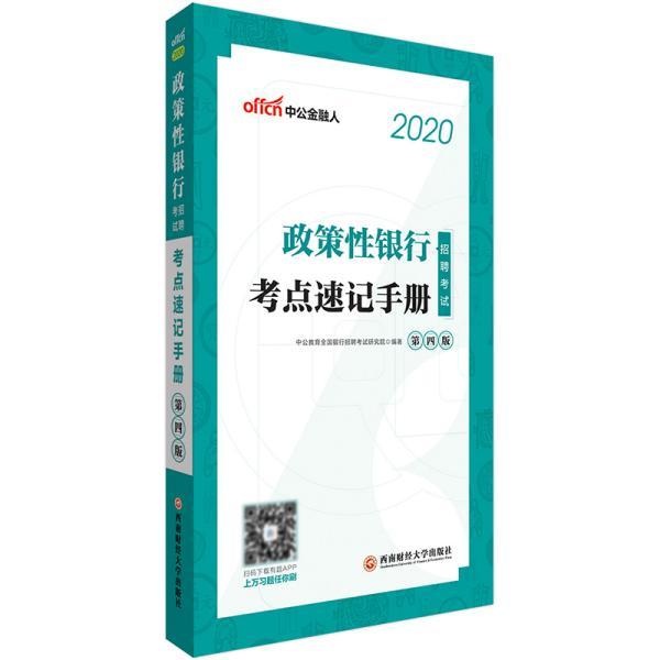 2020政策性银行招聘考试考点速记手册