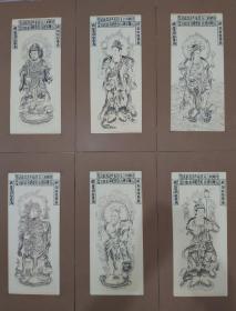 793稀见,民国珂罗版《西夏文佛像图》一套六幅全!绘制精美绝伦,人物形象生动,栩栩如生,西夏文有待有学之士识之!