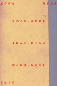 天文学名词-国立编译馆订-民国商务印书馆刊本(复印本)