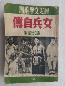 《女兵自传》 谢冰莹作,晨光文学丛书,1948年合订改正重排本初版