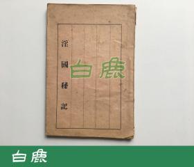 民国香艳小说 淫国秘记 1926年初版