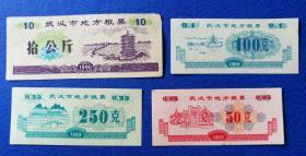 票证:1990年武汉市地方粮票拾市斤,1989年武汉市地方粮票250克、100克、50克,4枚合售,佳品