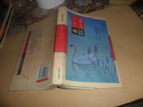 琼瑶选集  24《在水一方》 正版现货 1996年一版一印   私藏品好
