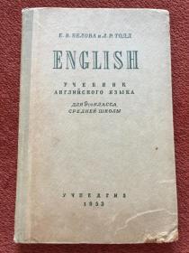 《ENGLISH》1953年,32开硬精装,有斯大林、列宁像,插图本 (苏联出版英语教材)
