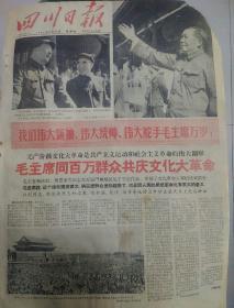 文革报纸四川日报1966年8月19日(4开四版)(有破损不影响阅读);毛主席同百万群众共庆文化大革命;高举毛泽东思想的红旗把文化大革命进行到底;