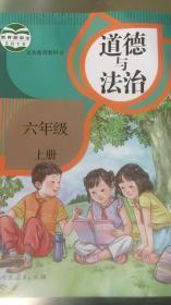 义务教育教科书 道德与法治 六年级上册 人教版 部编 19年1版 全新