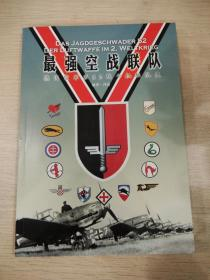 【正版现货】《最强空战联队:德国空军第52战斗机联队史》