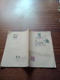 莲池1979年创刊号(总第一期)