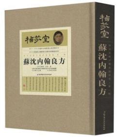 苏沈内翰良方(栖芬室藏中医典籍精选 第一辑 16开精装 全一册).