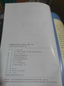 初中信息技术 七7至九9年级上下册 全套六6本 人教版(RJ)义务教育初级中学教科书 初一初二初三上下册信息技术 人民教育出版社